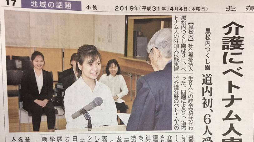 Báo Nhật Bản đưa tin về Thực tập sinh Điều dưỡng VNJ